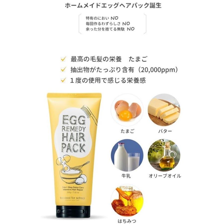 【too cool for school トゥークールフォースクール】EGG REMEDY HAIR PACKエッグレメディヘアパック 3