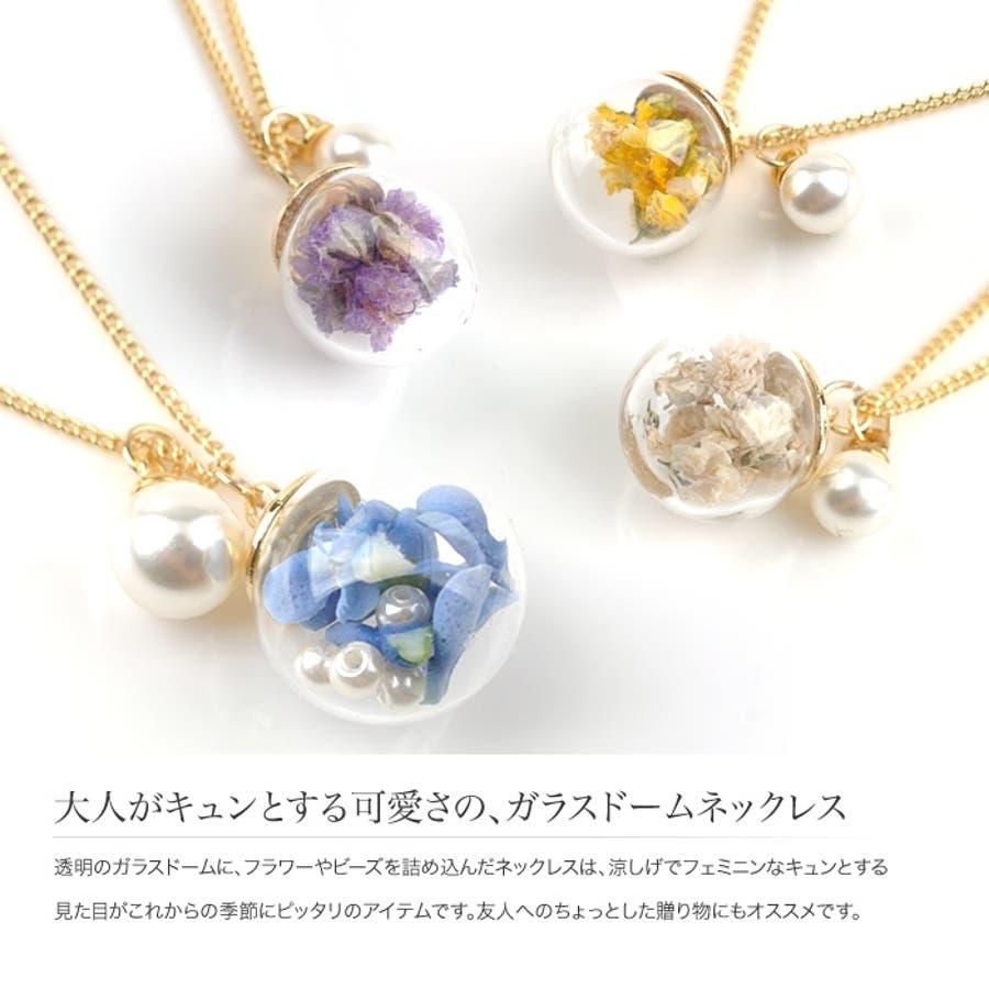 ネックレス ガラスドーム フラワー ビーズ フェミニン 大人可愛い 上品 アクセサリー ジュエリー ブランド プレゼント女性【cream
