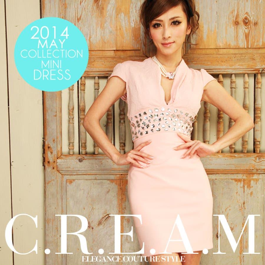 【CREAM クリーム】ゴージャスビジュー【キャバ ドレス キャバドレス ドレスキャバ 結婚式 二次会