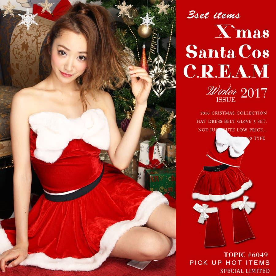 6535d938fc779 サンタ コスプレ サンタコス クリスマス コスチューム 衣装 大きいサイズ コス セクシー サンタクロースパーティサンタコスプレクリスマスコスプレ