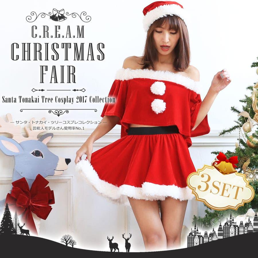 7abb9001fd65b サンタ コスプレ サンタコス クリスマス コスチューム 大きいサイズ 衣装 長袖 半袖 コス セクシーサンタクロースパーティサンタコスプレ