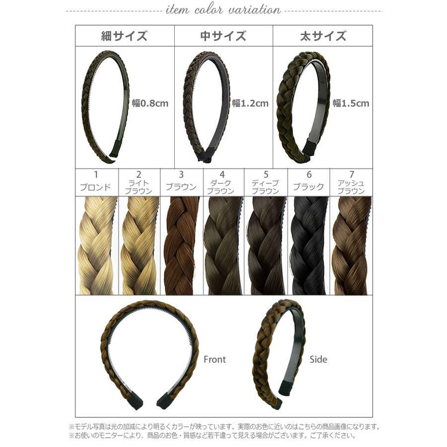 (3サイズ三つ編みカチューシャ)カチューシャ ヘアアクセサリー ヘアーアクセサリー 結婚式 三つ編み 4
