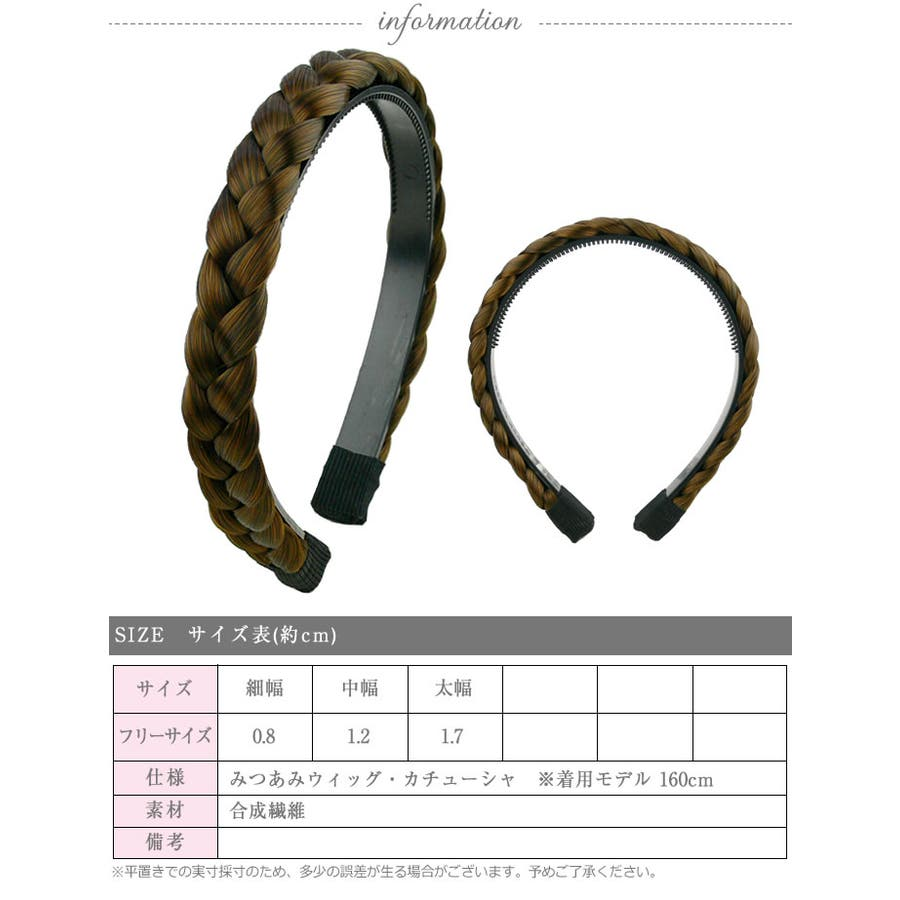 (3サイズ三つ編みカチューシャ)カチューシャ ヘアアクセサリー ヘアーアクセサリー 結婚式 三つ編み 5