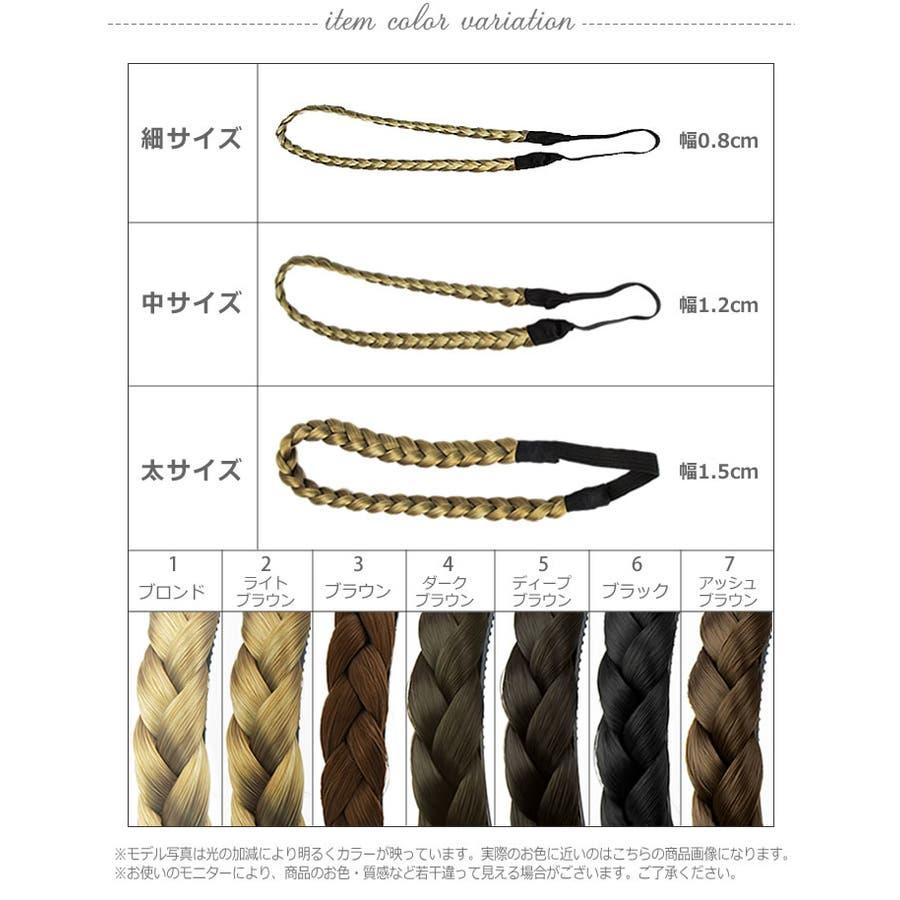 (3サイズ三つ編みヘアバンド)ヘアバンド ウィッグ ウイッグ ヘアアクセサリー ヘアーアクセサリー 結婚式 三つ編み 4