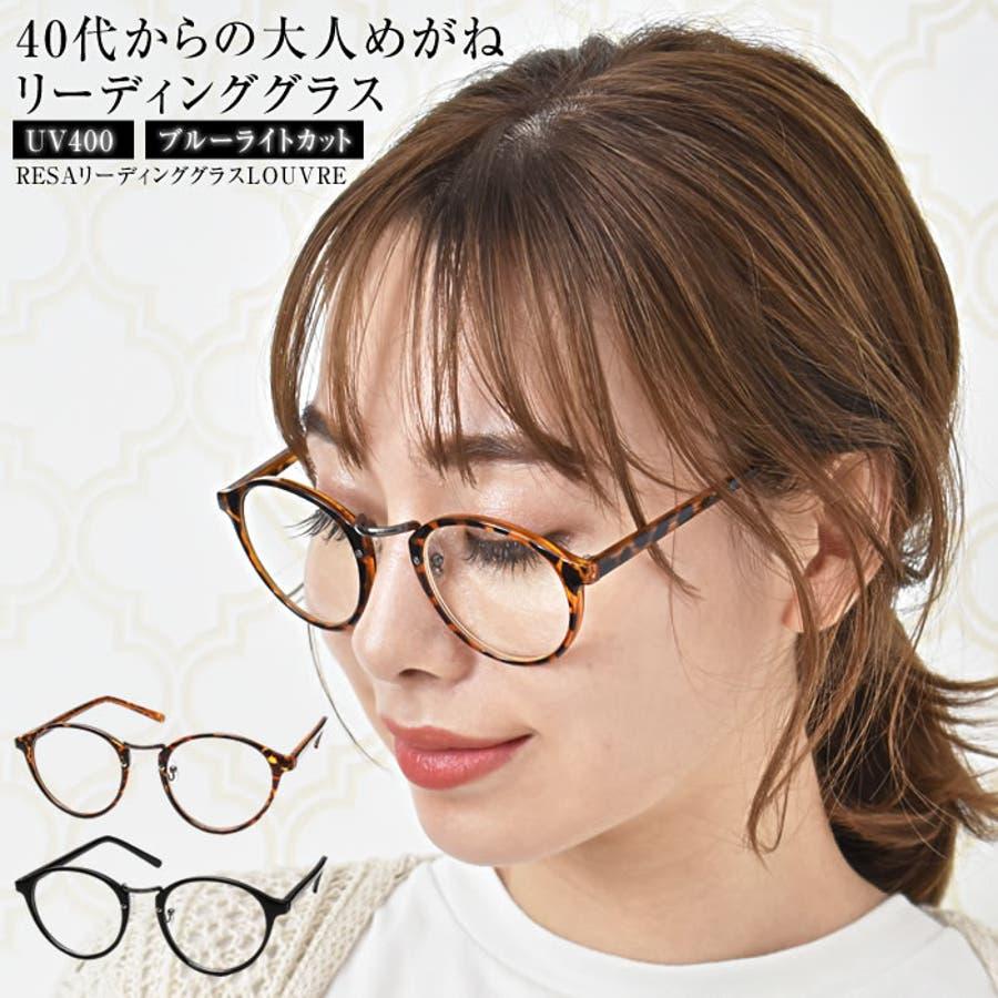リーディンググラス 老眼鏡 1