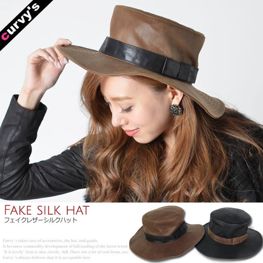 これぞ探してたデザイン フェイクレザー シルクハット つば広ハット つば広帽子 誤信