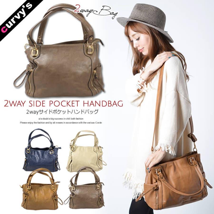 期待通り☆ 2wayサイドポケットハンドバッグ バッグ 2wayサイドポケットハンドバッグ 汚毒