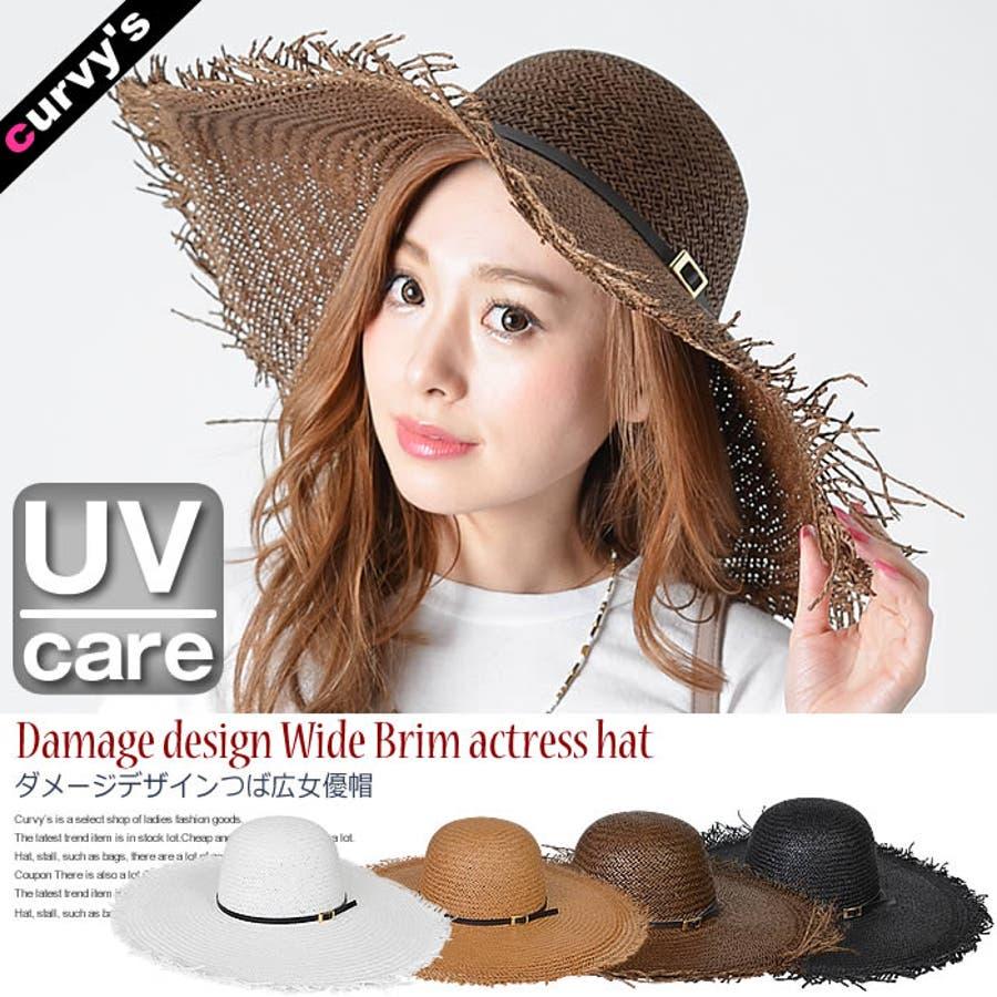 どんなスタイルにもはまる 女優帽 ダメージデザインつば広女優帽 愚行