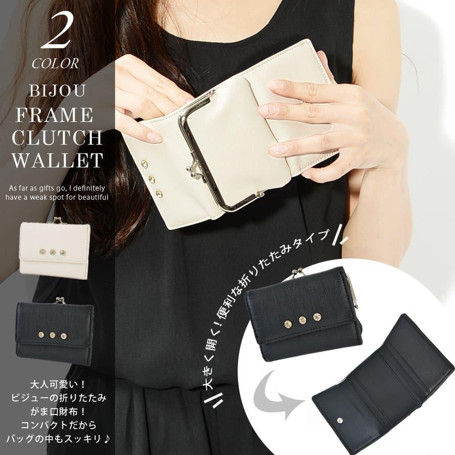 421796f0ca4d ビジューがま口折り財布 ビジュー がま口 かわいい 財布 小銭入れ コイン ...