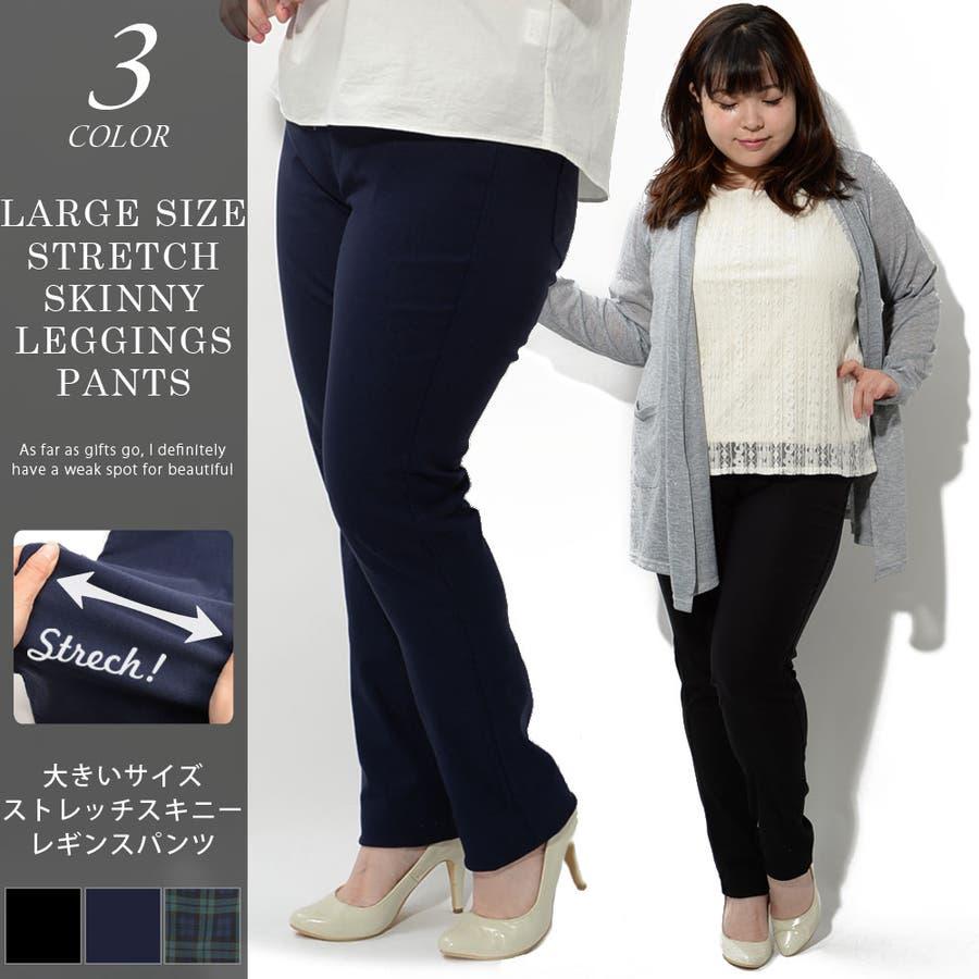 大きいサイズストレッチスキニーレギンスパンツ 大きいサイズ ストレッチ スキニー レギンス パンツ レディース LL XXL 3L4L