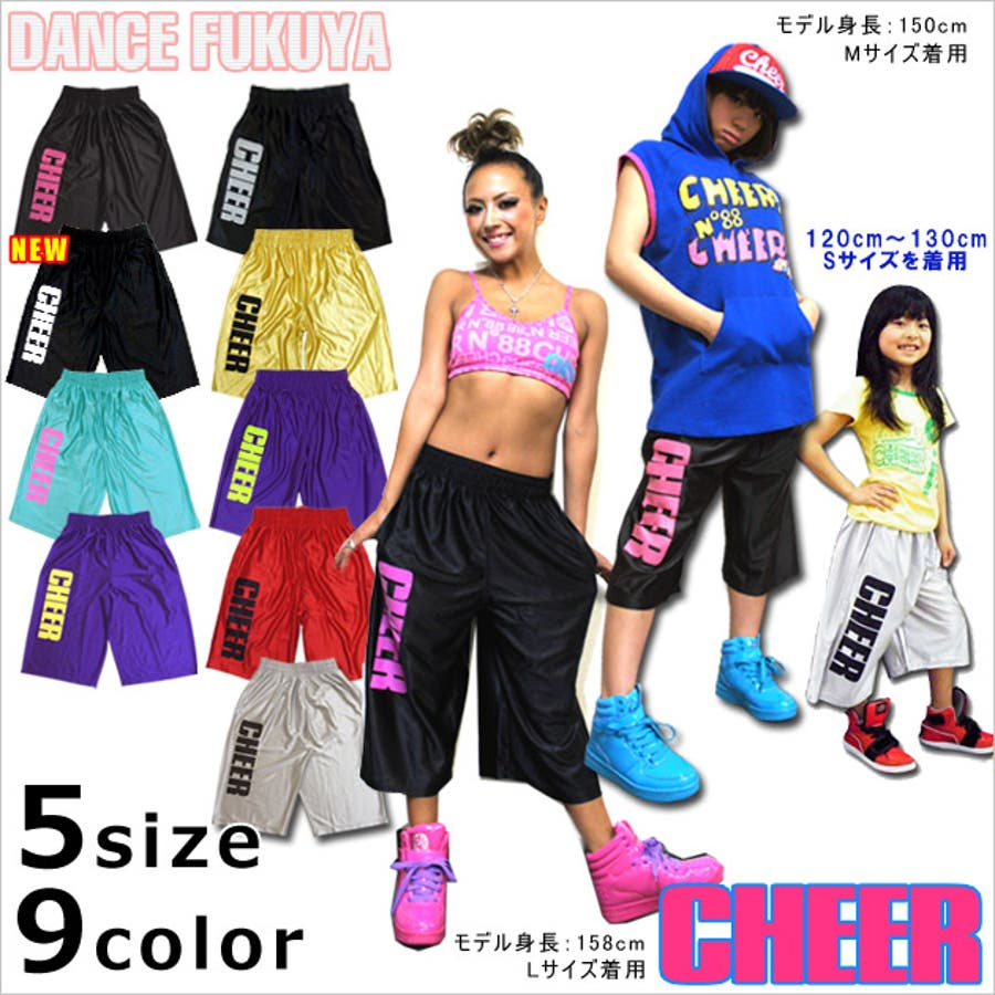 d48158baa7dd8  CHEER EX  チアー  サイドロゴ バスケットパンツ☆ レディース キッズ ダンス