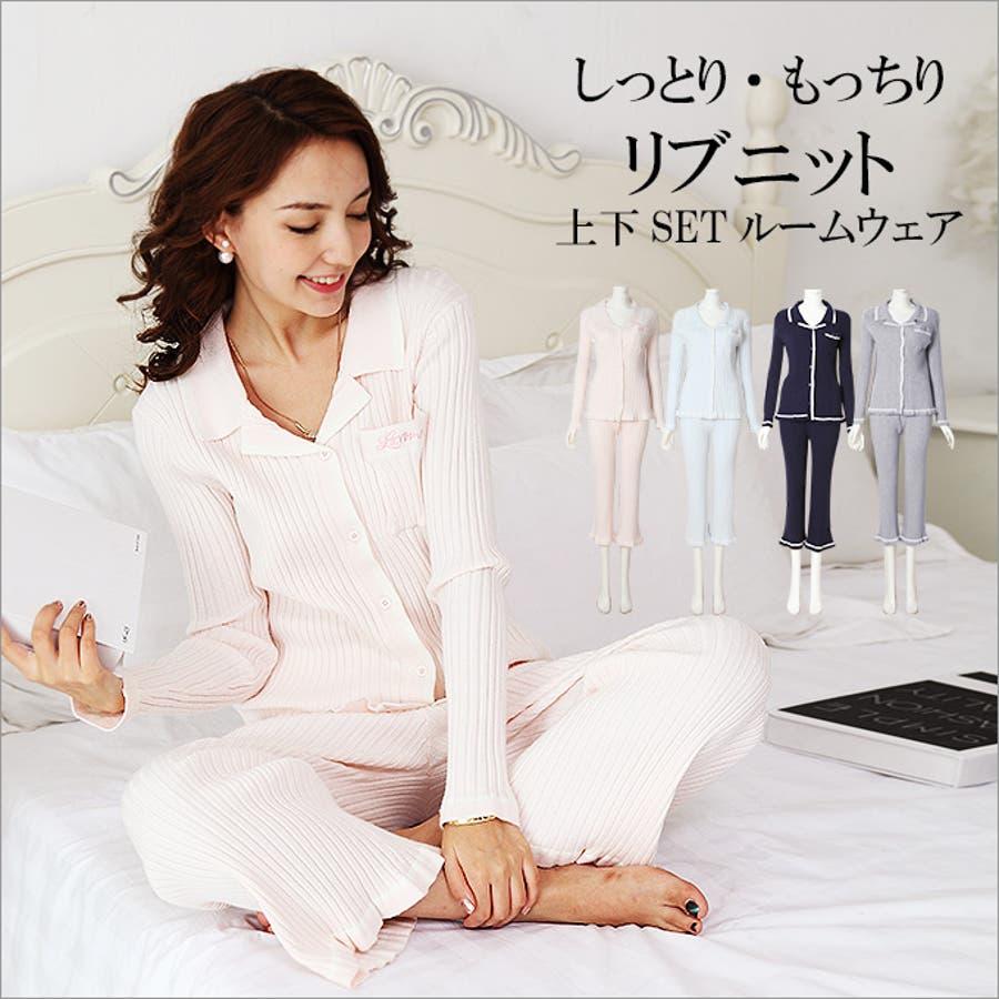 ルームウェア パジャマ セットアップ 上下セット 部屋着 リブニット 長袖 長ズボン 衿付き 前ボタン