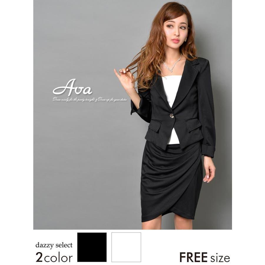 今から使える キャバスーツ キャバ スーツ 胸当て付バイカラーストレッチモノトーンスーツ 2点SET 2ピース  白 黒  レディース スーツスカート キャバ嬢 スーツ ladies suit 大人 女性  Ava 合意