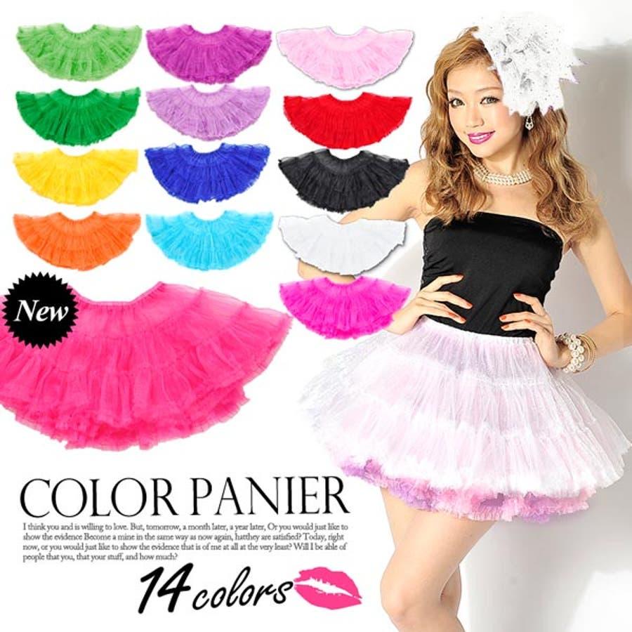 676464dc37022 ドレスコスプレイベント重ね履きが可愛い♪カラーパニエ チュチュ インナー スカート