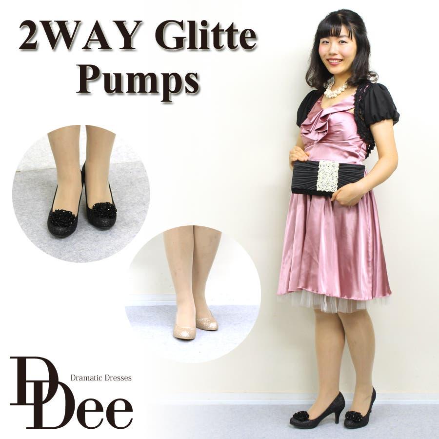 グリッターパンプス パンプス ヒール 靴 ラメ グリッター エレガント 高級感 きれいめ ドレス ドレスコード 普段