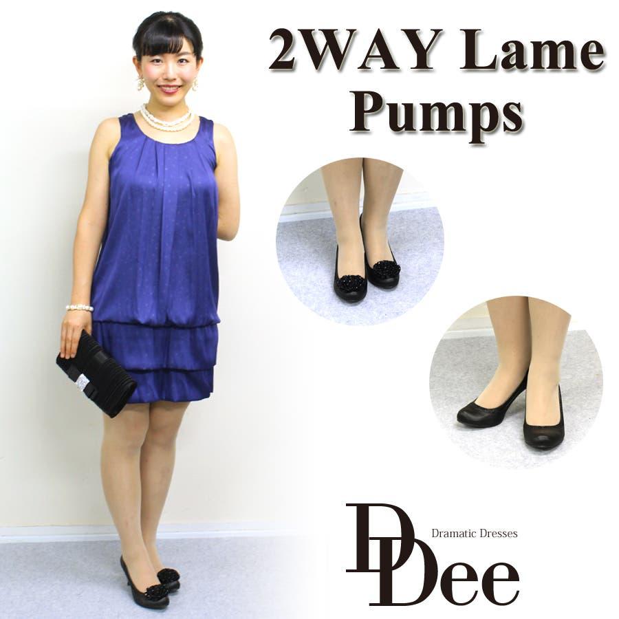 ラメフチパンプス パンプス ヒール 靴 ラメ エレガント 高級感 きれいめ ドレス ドレスコード 普段