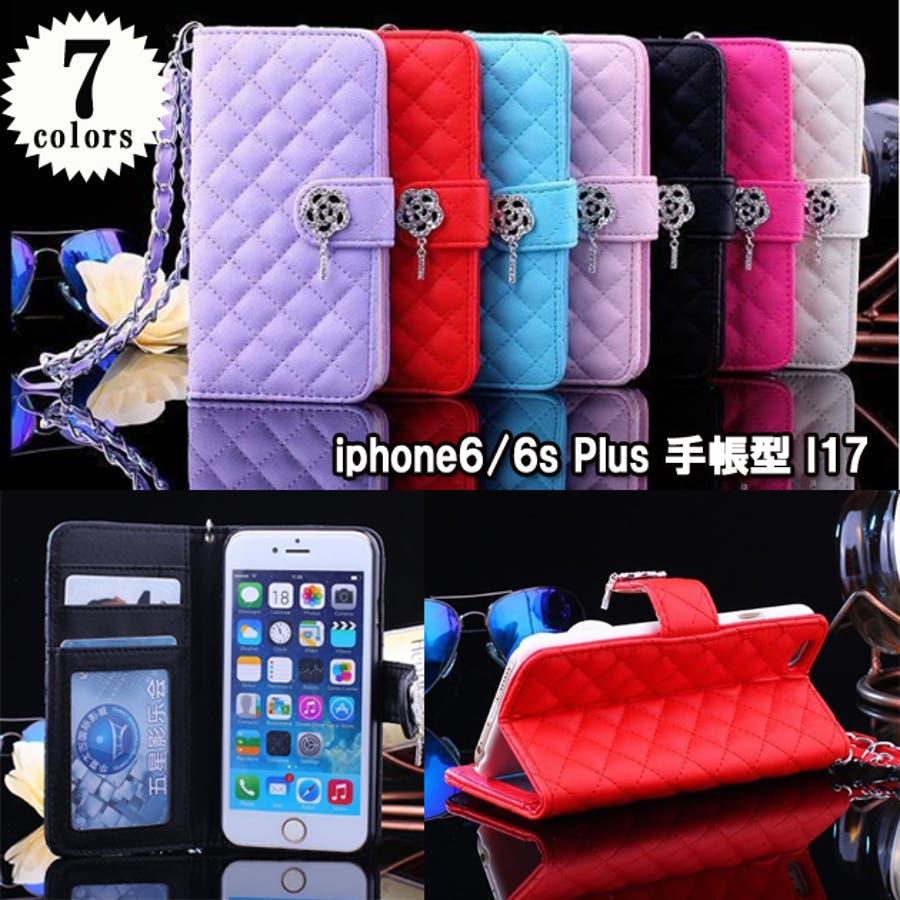 c8ee22bf90 チェーン ストラップ付き 高品質キルティング iphone6/6s ケース 手帳 iphone 6/6s plus