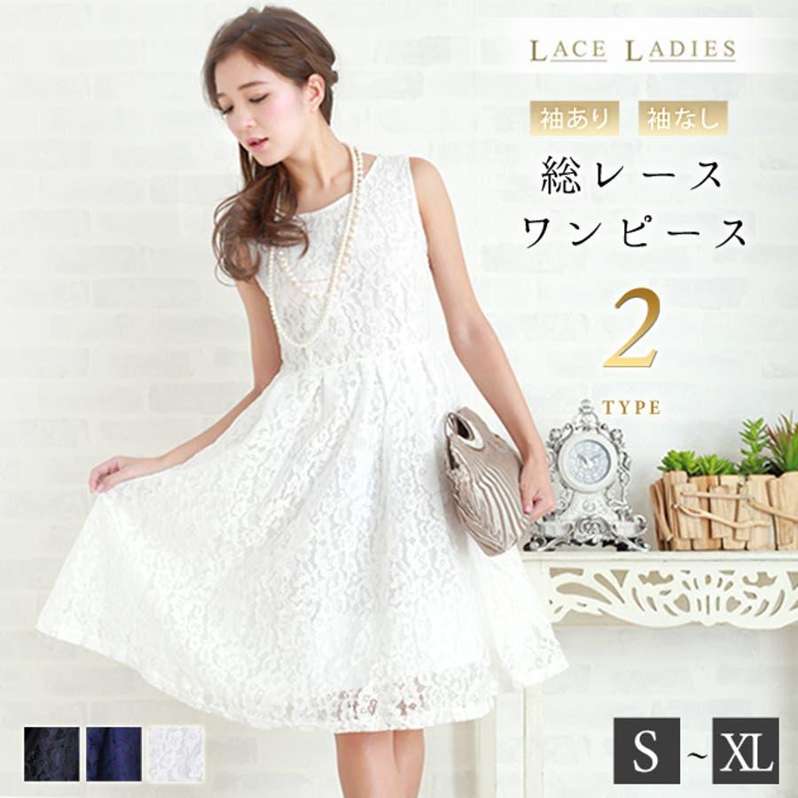 6e18444ee092c 上品 レース フォーマル パーティー ドレス S~XL ノースリーブ 透け感 シンプル 結婚式 入園式