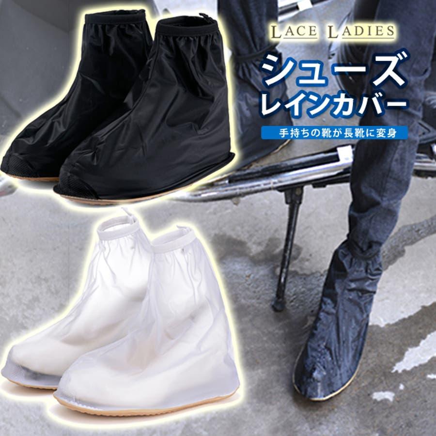 レイン シューズ カバー レインブーツ 長靴 靴 汚れ防止 防水 雨 ビニール クリア ブラック 携帯 コンパクト