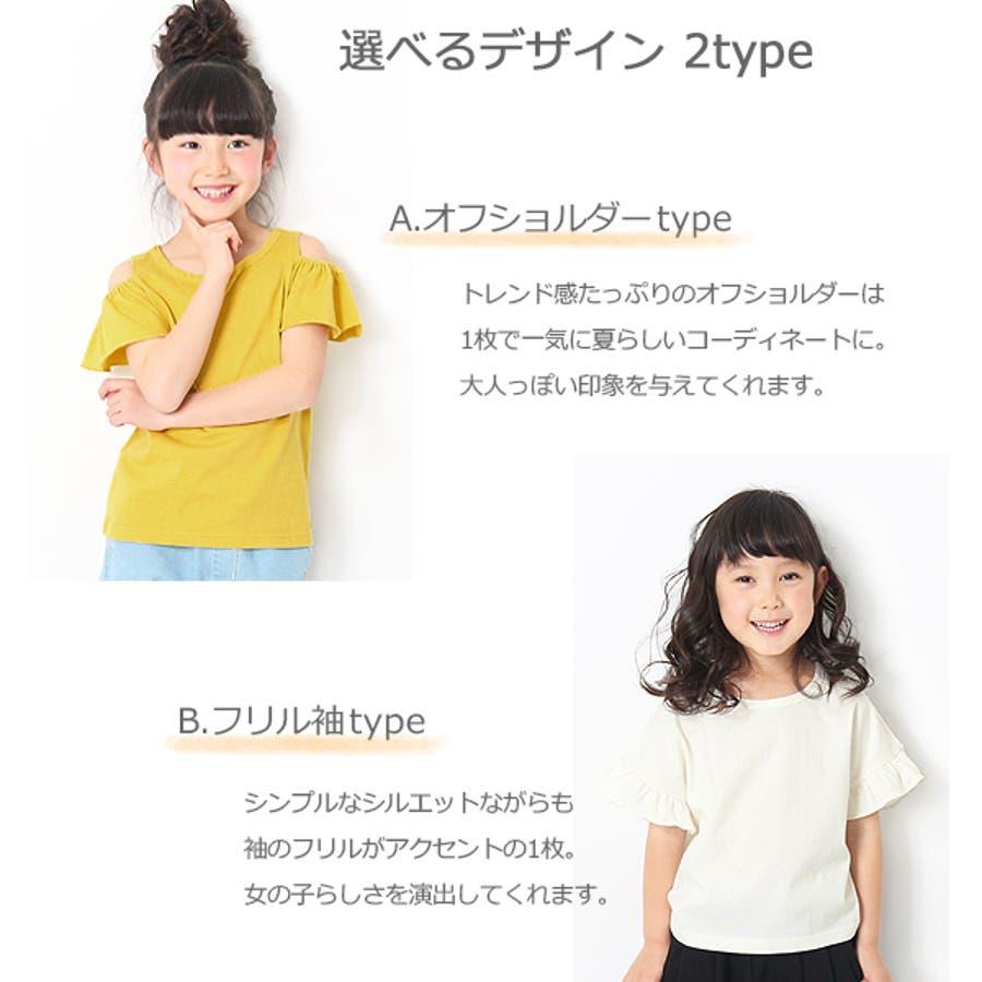 [devirock フリル袖&オフショルダー半袖Tシャツ デザイントップス 無地 綿100%] 子供服 キッズ ベビージュニア韓国子供服 女の子 子ども セール ダンス M1-4 6