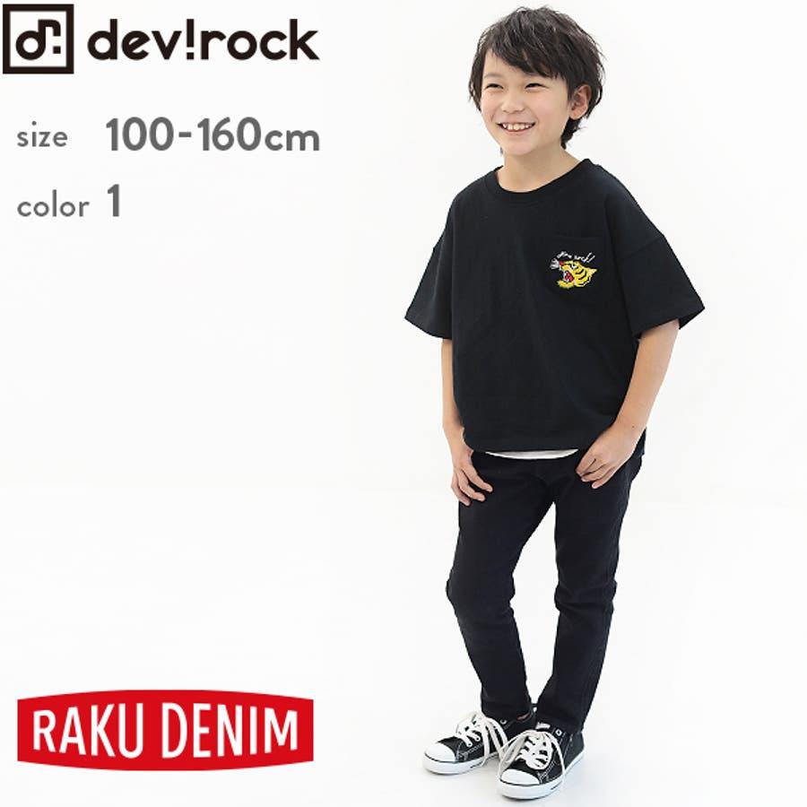 4bee189792e13  devirock スリムストレートブラックデニム 男の子 女の子 ズボン 全1色 100-160