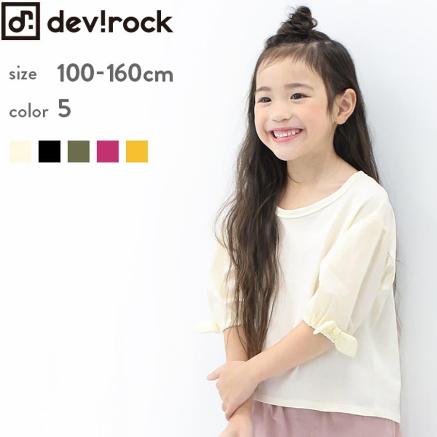 85a9bc88ba820 devirock 袖口リボン7分袖Tシャツ 女の子 トップス 全5色 100-160  綿100 ...