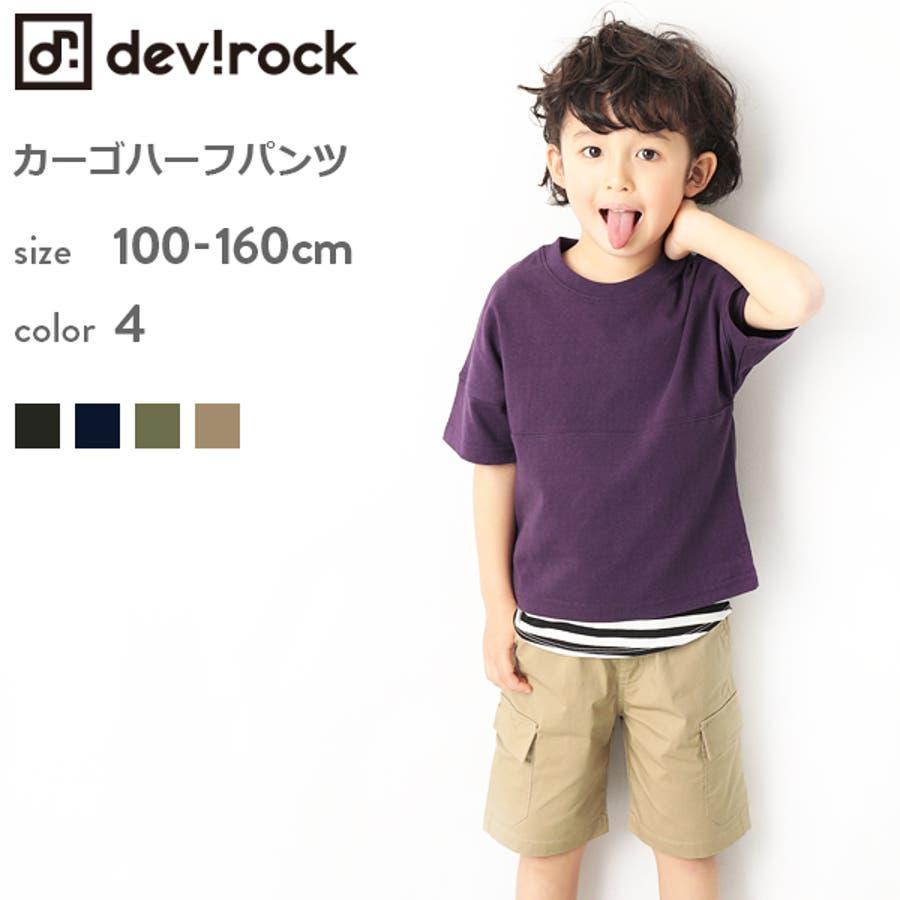 94bb1ad466697 devirock カーゴハーフパンツ 男の子 女の子 ズボン 全4色 100-160  半 ...