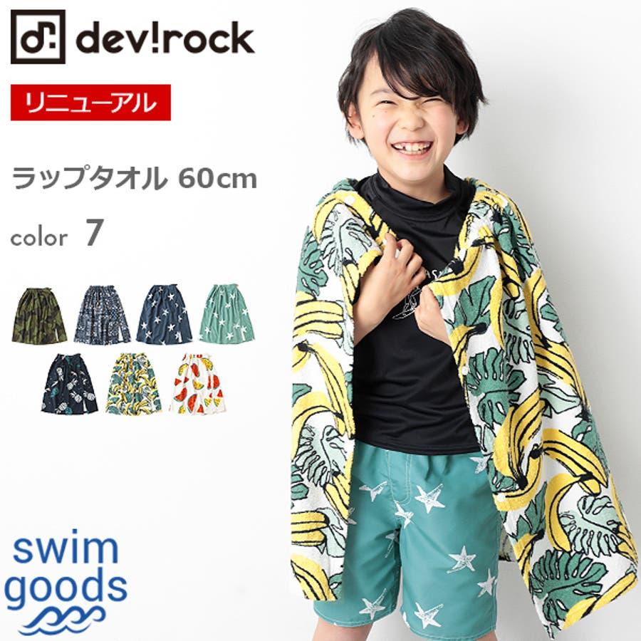 002a4c2c67232  devirock ラップタオル 60cm 男の子 女の子 タオル 水着 全7柄 ワンサイズ  海水浴