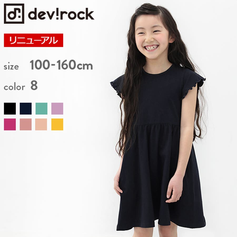 bdb254622f245 devirock フレア袖 ワンピース 女の子 ワンピース 半袖 全8色 100-160  T ...