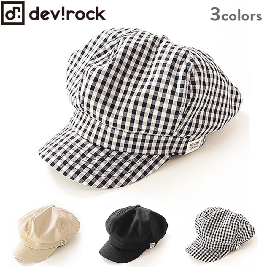 a631e638399e6 [キャスケット 女の子 帽子 全3色 M-L] ハット 日除け 帽子 無地 ギンガムチェック紫外線