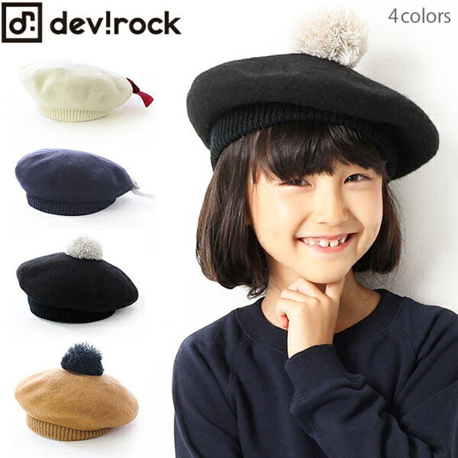 ef5c9845adfd6 ベーシックフェルトベレー帽 女の子 帽子 全4種 52-54] 無地 リボン ...