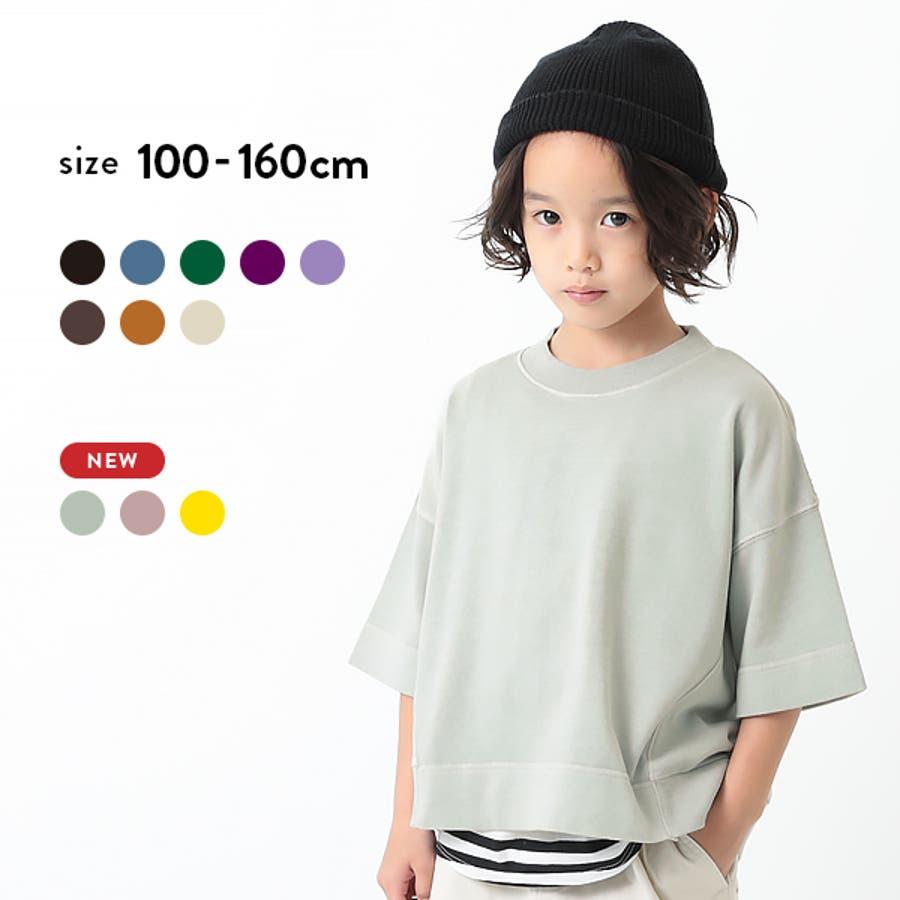 ピグメント加工コクーンTシャツ 子供服 キッズ 1