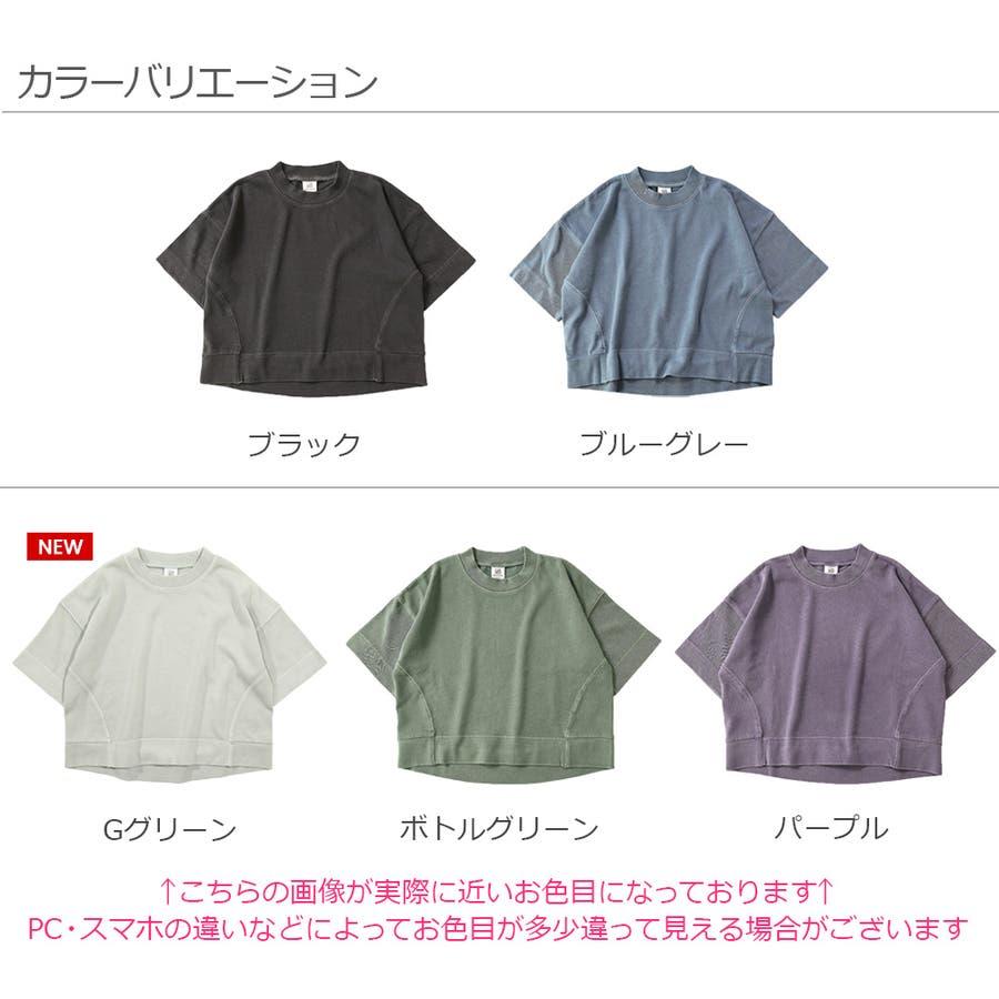 ピグメント加工コクーンTシャツ 子供服 キッズ 2