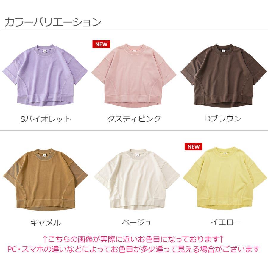 ピグメント加工コクーンTシャツ 子供服 キッズ 3