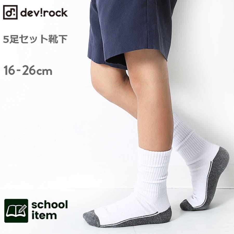 [devirock パックスクールソックス 男の子 女の子 靴下 全1色 S-LL] スクール 学校 子供服 キッズ ベビー ジュニア韓国子供服 子ども ダンス M0-0 1