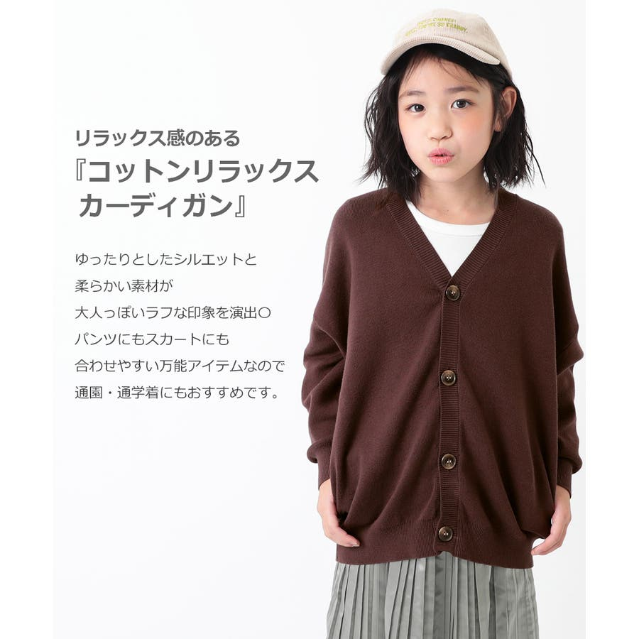 [devirock コットン混リラックスカーディガン 男の子 女の子 トップス 羽織り 長袖 長そで] 無地 子供服 キッズ ベビージュニア 韓国子供服 子ども 4