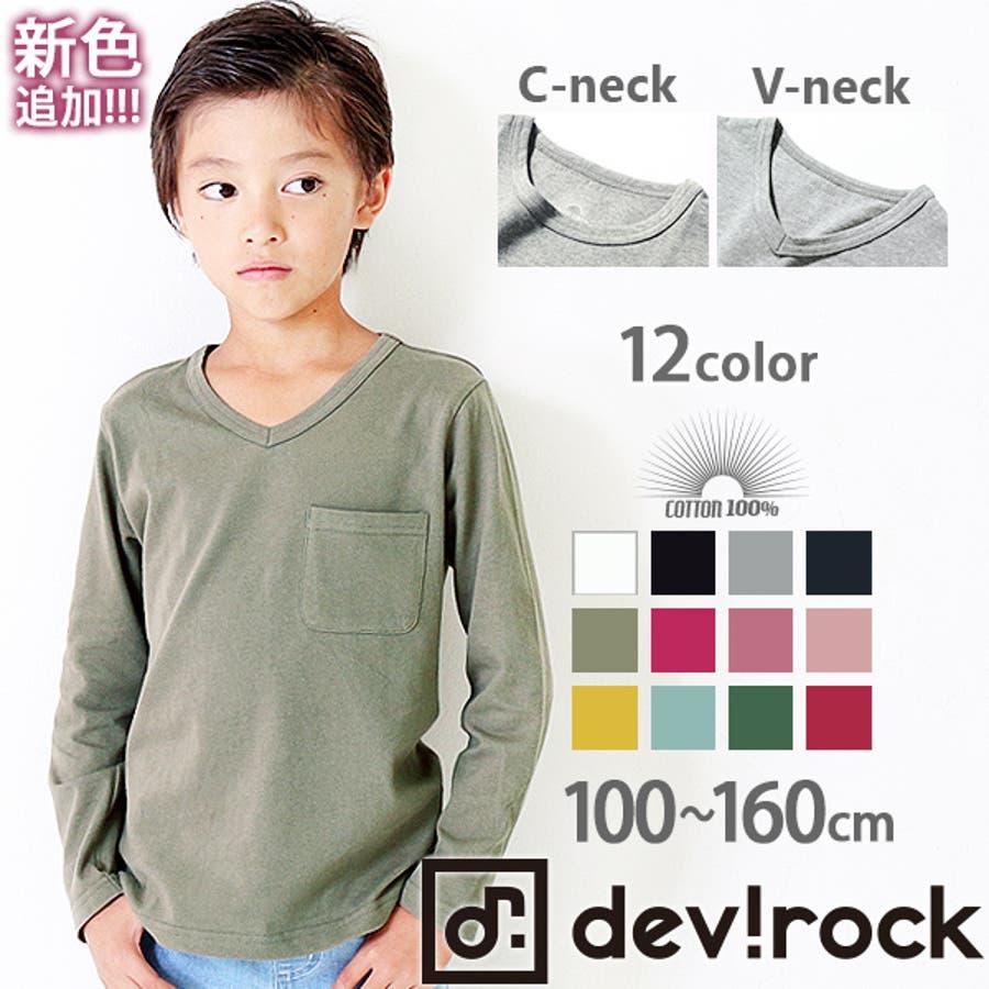 [devirock 全12色 Vネック&クルーネックベーシック長袖Tシャツ パック入り パックT ロンT カットソー 綿100%]無地 シンプル 子供服 キッズ ベビー ジュニア 韓国子供服 男の子 女の子 子ども セール ダンス M1-3 1