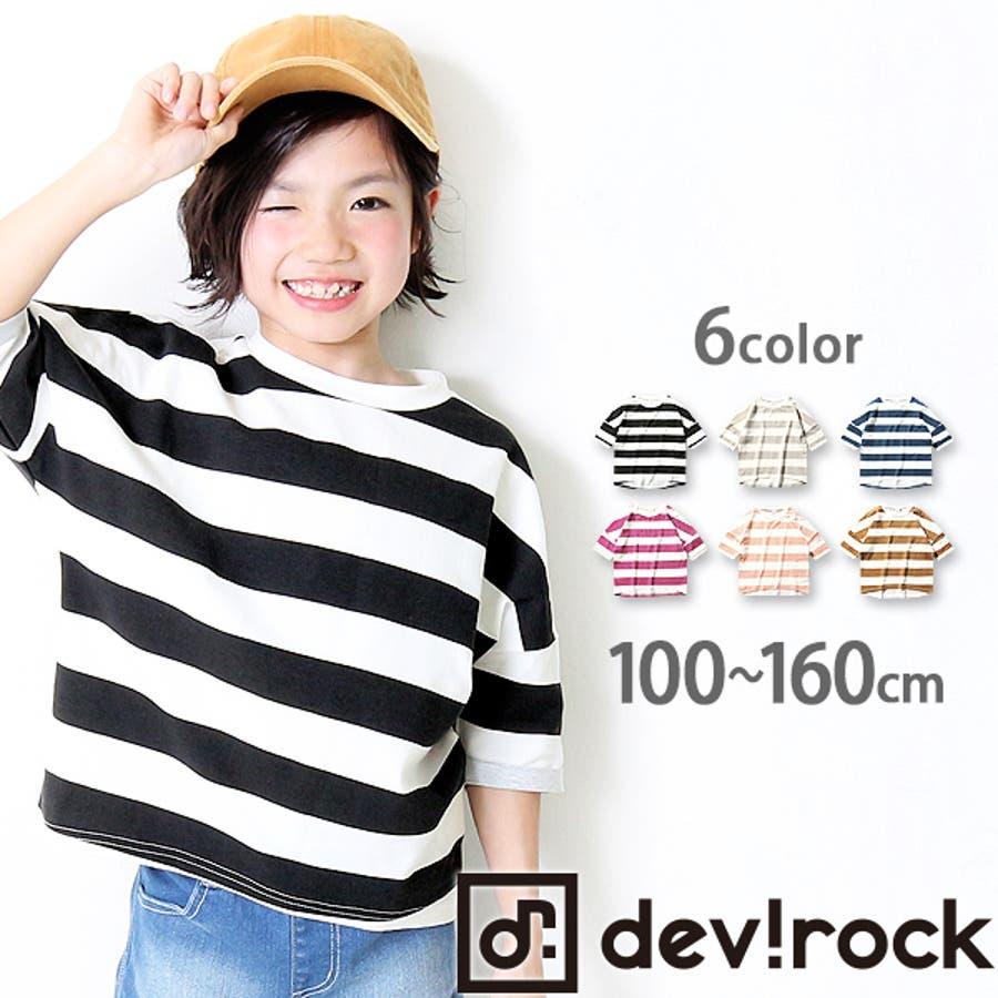 f66f10fab5735 devirock 全6色 ワイドボーダーゆるっと半袖Tシャツ ゆるT カットソー ...