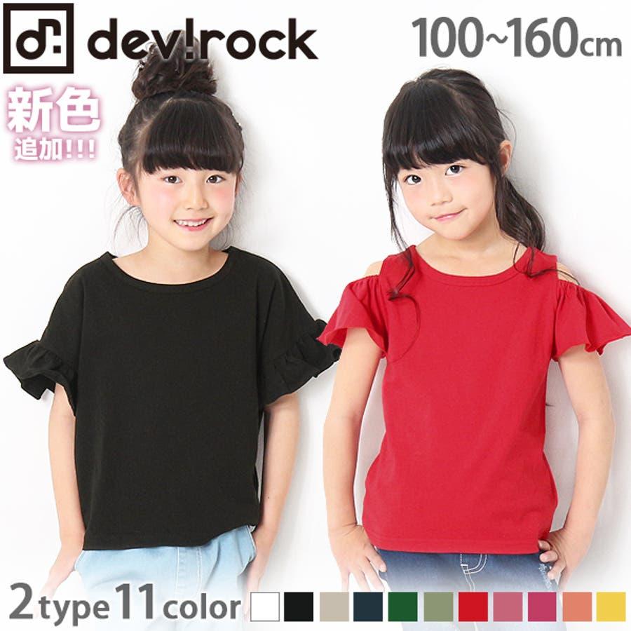 [devirock フリル袖&オフショルダー半袖Tシャツ デザイントップス 無地 綿100%] 子供服 キッズ ベビージュニア韓国子供服 女の子 子ども セール ダンス M1-4 1