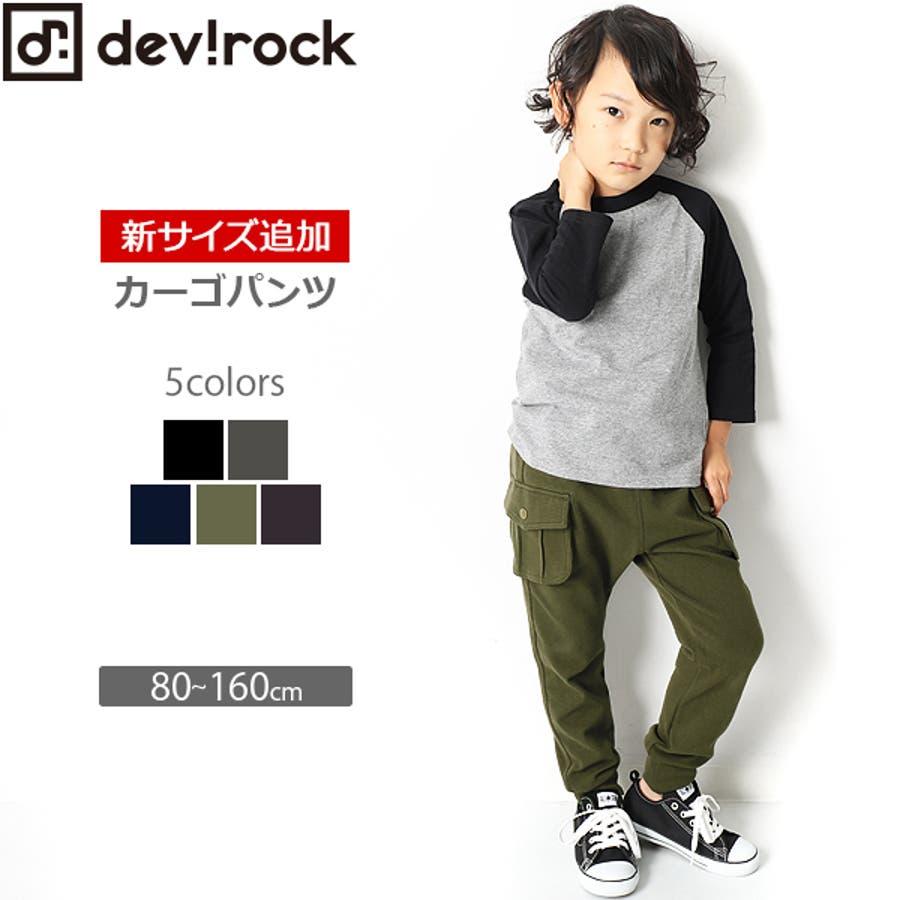 0ab255589b52b  devirock 上質ストレッチカーゴパンツ 男の子 女の子 ボトムス 全5色 80-160