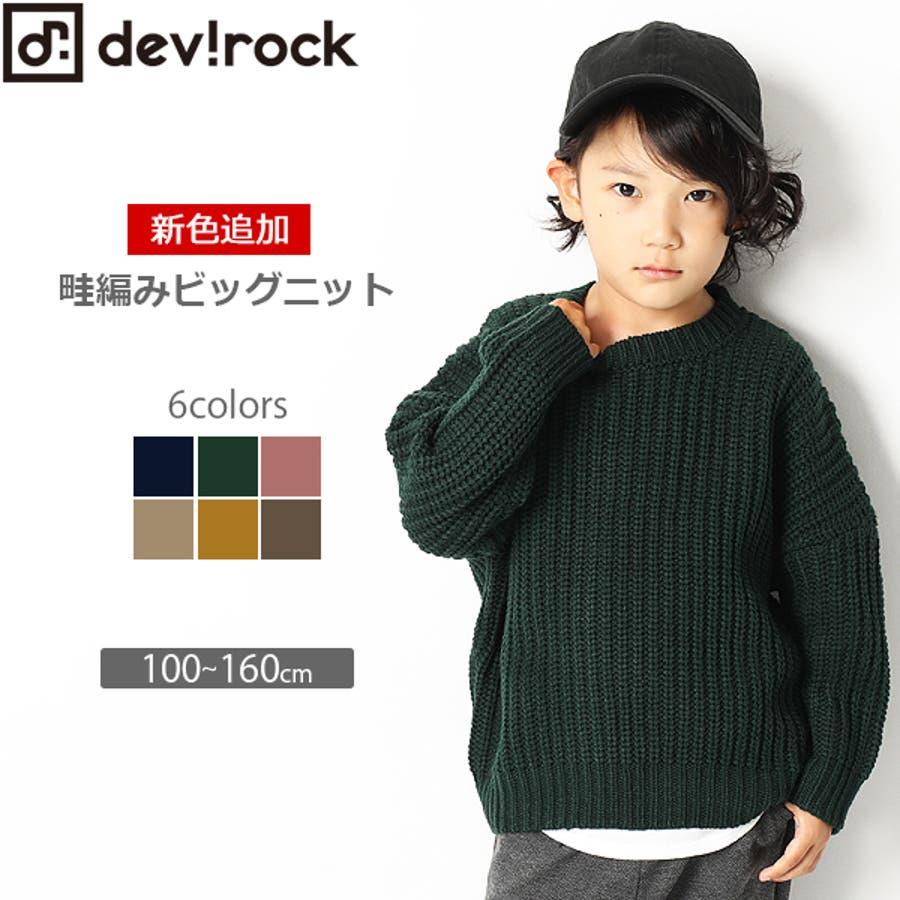 e02cfa4272f1b devirock 畦編みビッグニット 男の子 女の子 トップス 全6色 100-160 ...