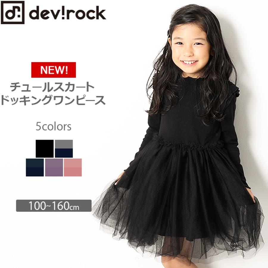69acc7aef0452  devirock チュールスカートドッキングワンピース 女の子 ワンピース 全5色 100-160  入園
