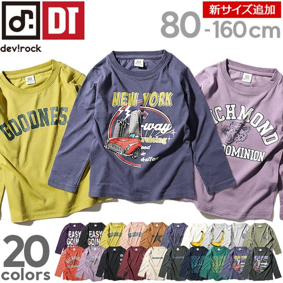 808b8ac3f6f6e  devirock ロゴ スター バナナ ペンキ プリントロンT 男の子 女の子 トップス 全20柄 80