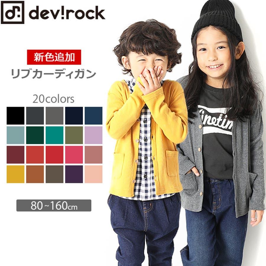 20459ba20f933  devirock Vネックベーシックリブカーディガン 男の子 女の子 カーディガン 全20色 80-160