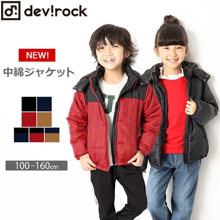 1a477300d2d [devirock 無地ベーシック中綿ジャケット アウター 男の子 女の子 アウター 全7色 100-160