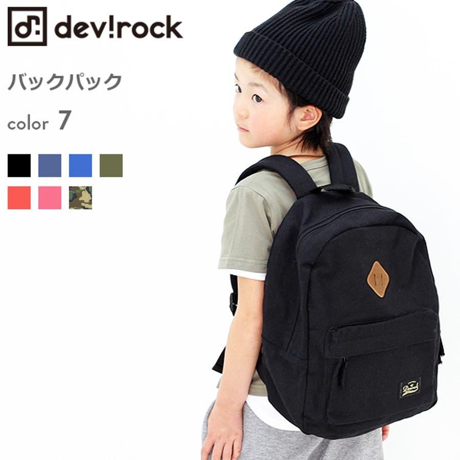 cc75e5371233 [devirock リュックサック デイバッグ バックパック 鞄 カバン 通園バッグ] リュック 入園 入学