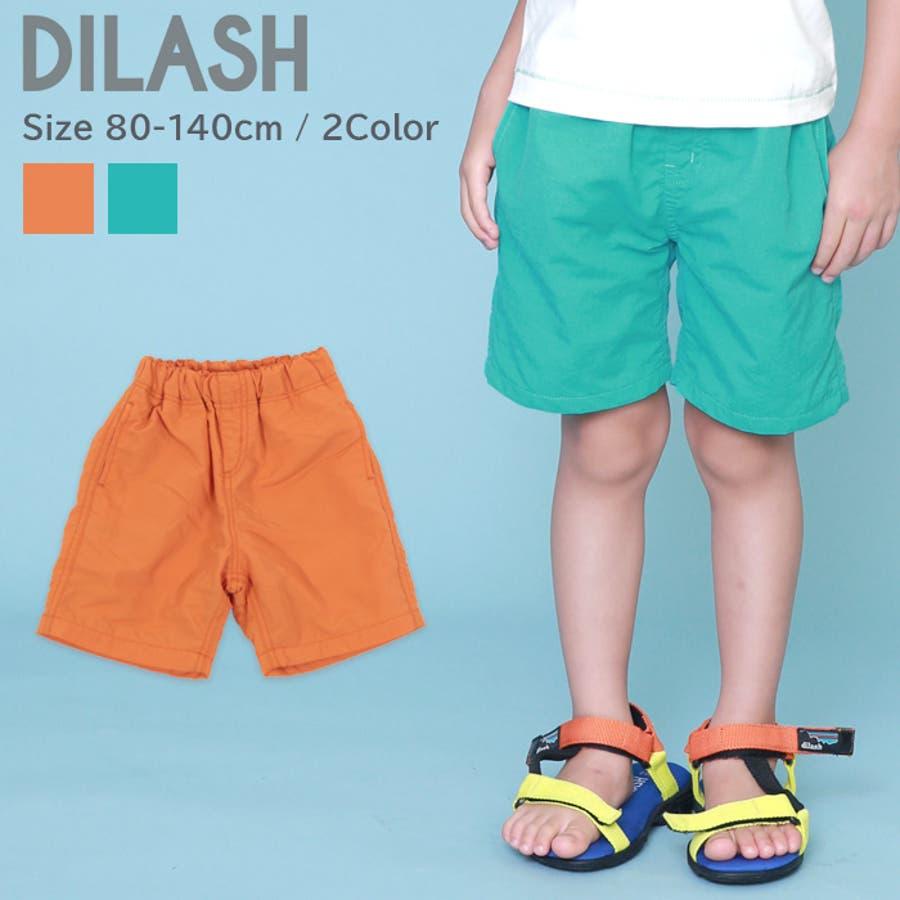 【2020夏 新作】ハーフパンツ(4分丈)/DILASH(ディラッシュ)夏 キッズ 男の子 女の子 子供服 4分丈 ズボン カジュアルシンプル 撥水加工 オレンジ グリーン 1