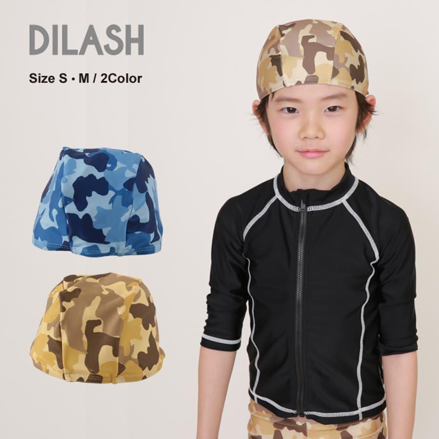 【2020夏 新作】カモフラ柄スイムキャップ/DILASH(ディラッシュ)夏 ベビー キッズ 男の子 水着 ビーチ 海 プールシンプル かわいい カジュアル 迷彩 ベージュ ブルー 1