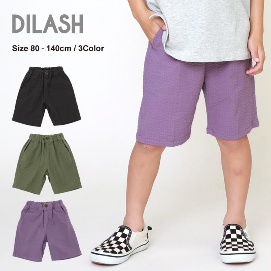 シアサッカーハーフパンツ(4分丈)/DILASH(ディラッシュ)夏 キッズ 子供服 男の子 女の子 ボトムス ハーフパンツ ズボン4分丈 柔らかい 涼しい 履きやすい 動きやすい 綿100% 黒 カーキ 紫 150cm 1