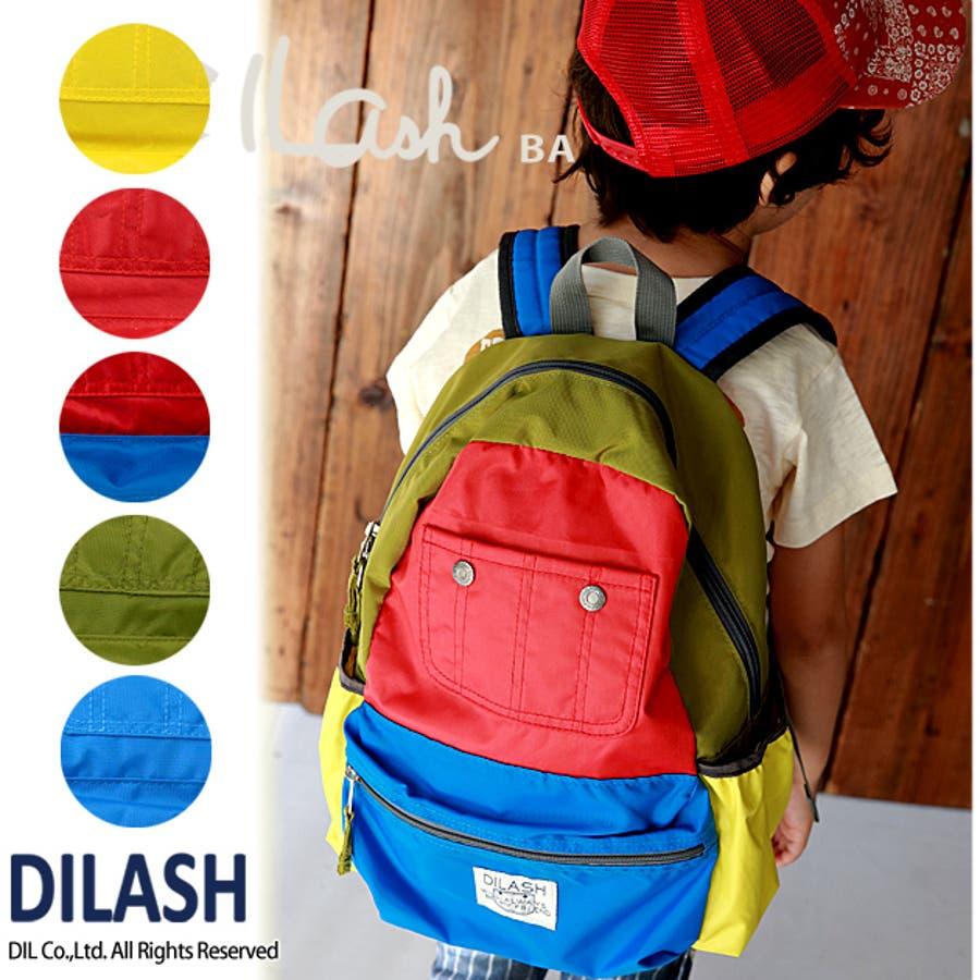 リュックサックS/DILASH (ディラッシュ) 子供 キッズ 男の子 女の子 リュック 保育園 小学生 幼稚園 遠足 旅行 通園 通学 アウトドア カラフル アメカジ おしゃれ バックパック デイバッグ シンプル バッグ カバン 鞄 1